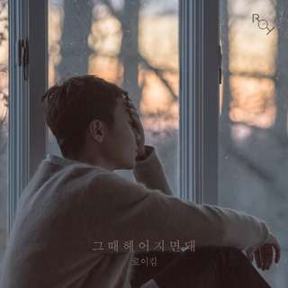 ROY KIM - 그때 헤어지면 돼 (SINGLE ALBUM) + Limited Poster