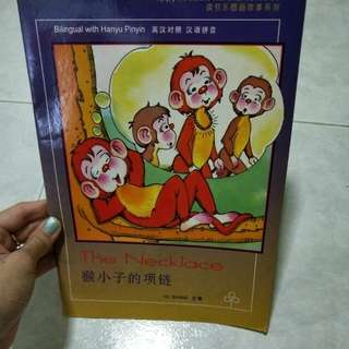 Young readers'The Necklace 猴小子的项链