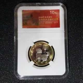 2018年狗年生肖10元保真紀念幣(PCCB珍藏盒)