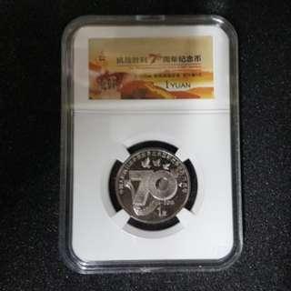 抗戰勝利70周年紀念幣(PCCB珍藏盒)