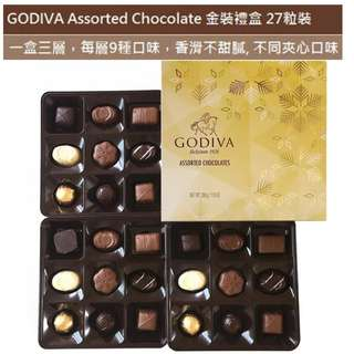 現貨-27粒9種口味Godiva Assorted Chocolates 豪華禮盒連絲帶包裝 333g