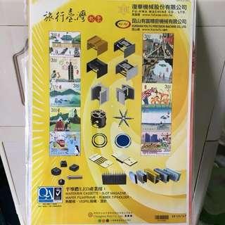 旅行台灣郵票(包平郵)