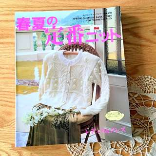 BN Vintage Japanese Knitting Craft Book, Blouse, Sweater and Cardigan Pattern Book