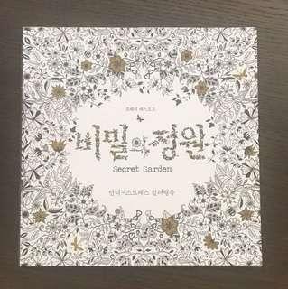BN Korea Secret Garden Colouring Book