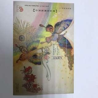 粱山伯與祝英台小型張—中國澳門郵政