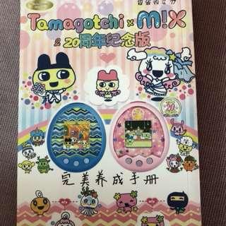 Tamagotchi x mix 養成手冊