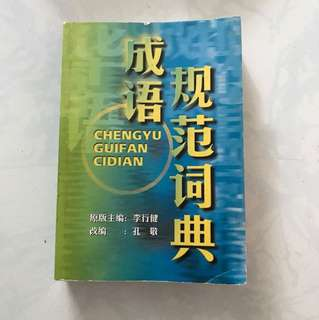 Chinese Dictionary (idioms)