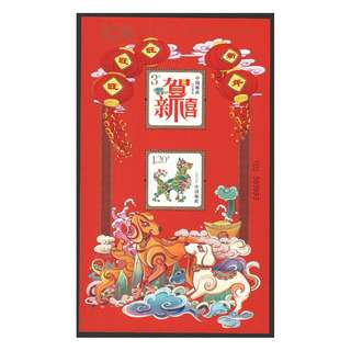 P.R. OF CHINA 2017 H-12 NEW YEAR GREETING 2018 (YEAR OF DOG) SOUVENIR SHEET OF 2 STAMPS IN MINT MNH UNUSED CONDITION