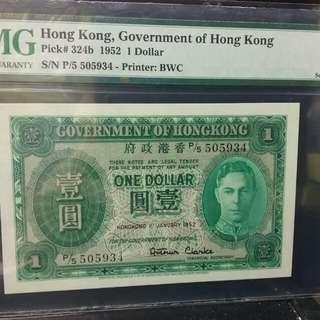 罕有1952年綠皇壹元、PMG67 EPQ