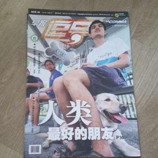 Chinese zb school magazine