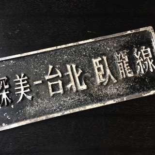 台灣變電站站牌