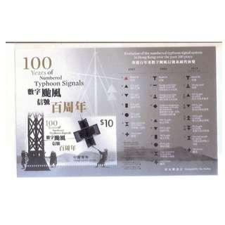 香港 2017年「數字颱風信號百周年」紀念郵票小型張