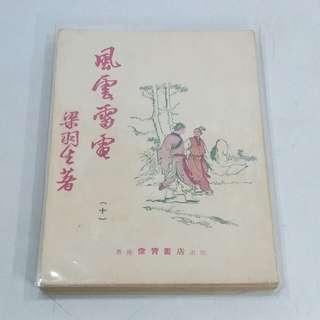經典  懷舊  梁羽生  武俠小說  風雲雷電 第10册