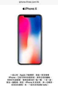 收收收 全新IPhone X 256 GB (可少議)