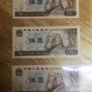 1980 伍圓人民幣 unc