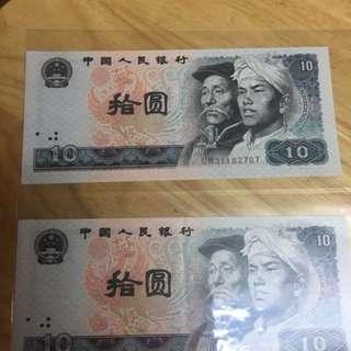 1980 拾圓 人民幣 unc
