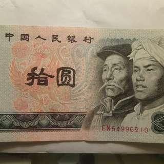 人民幣 十元紙幣