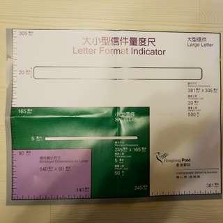 郵寄尺寸量度表