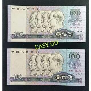 好事成雙💰90版人民幣100圓 二連號UNC