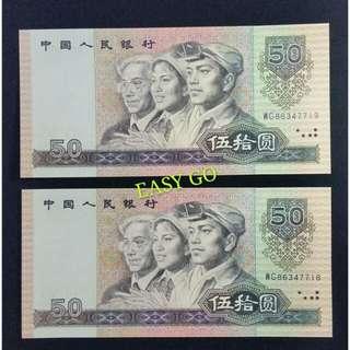 好事成雙💰90版人民幣50圓 二連靚號UNC