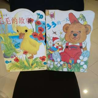 bless/free preloved chinese big book set