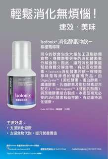 Isotonix® 消化酵素沖飲-檸檬青檸味