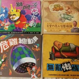 圖書四本, 初小, 擁抱大夢想