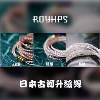 ROYHPS 日本古河升級線 4絞 8絞
