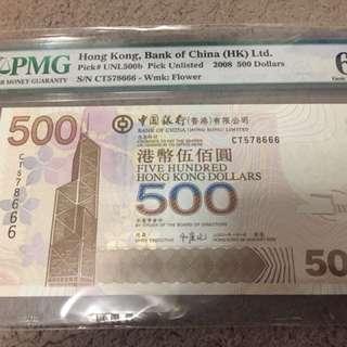2008 中國銀行 $500 PMG66 666 紙膽