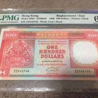 1990 滙豐 $100 ZZ PMG66