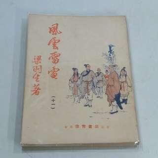 經典  懷舊  梁羽生  武俠小說  風雲雷電 第11册