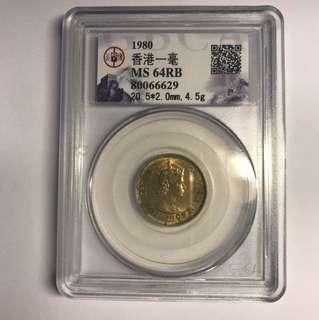 1980 一毫 公博評級幣Ms 64RB $620包掛號