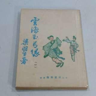 經典  懷舊  梁羽生  武俠小說  雲海玉弓緣 第1册