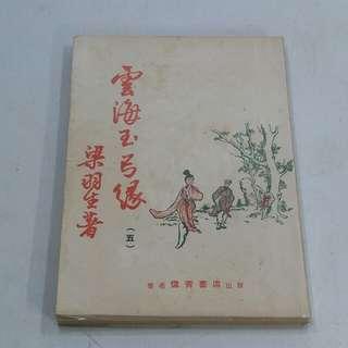經典  懷舊  梁羽生  武俠小說  雲海玉弓緣 第5册