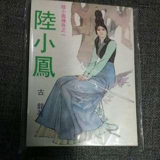 古龍作品:陸小鳳      (出租書有釘印)