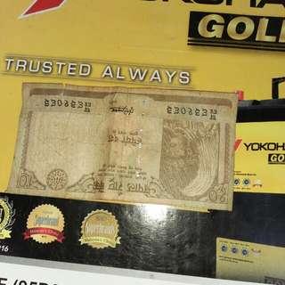 Old money Nepali 10Rupaiya