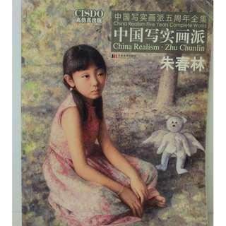 [9成新]油畫畫書-朱春林 中國寫實畫派五周年全集