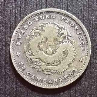 (Lot#1) 1898 中國大清光緖 元寶 廣東 銀幣 七分ニ釐China Ching Empire Guangxu  KwangTung province Silver 7.2  Candareens