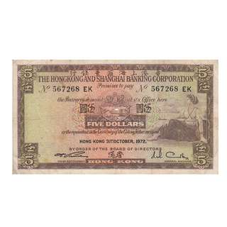 1972 滙豐銀行 五圓 Shanghai Bank  5 Dollar  SN - 567268EK	 Item Number:	181e Oct