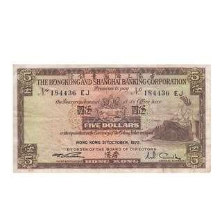 1972 滙豐銀行 五圓 Shanghai Bank  5 Dollar  SN - 184436EJ	 Item Number:	181e Oct