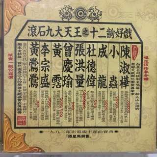 Chinese singers cd