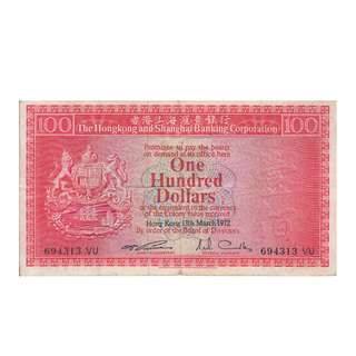 1972 滙豐銀行 一佰圓 Shanghai Bank  100 Dollar SN - 694313VU	 Item Number:	185a March