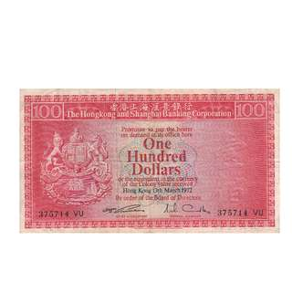 1972 滙豐銀行 一佰圓 Shanghai Bank  100 Dollar SN - 375714VU	 Item Number:	185a March