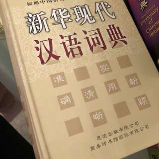 Chinese Dictionary for Exam Use