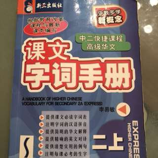 SEC 2 Higher Chinese Handbook