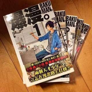 爆漫 Bakuman 小畑健 大場鶇 香港中文版 1-5