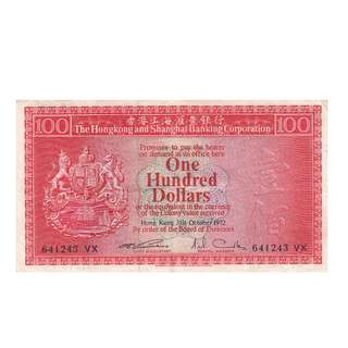 1972 滙豐銀行 一佰圓 Shanghai Bank  100 Dollar SN - 641243VX	 Item Number:	185a Oct