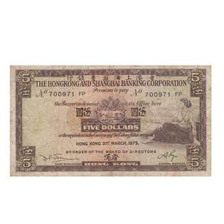 1975 滙豐銀行 五圓 Shanghai Bank  5 Dollar  SN - 700971FP	 Item Number:	181f March