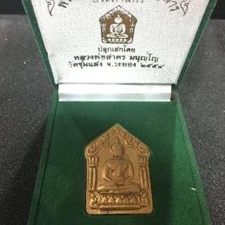 Lp Sakorn Khun Paen Be2554