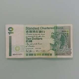 1993年香港渣打銀行十元紙幣 $10 HONG KONG